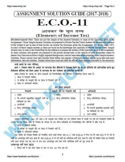 IGNOU BCOM Solved Assignment ECO-11 Hindi Medium