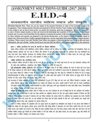 IGNOU BDP Solved Assignment For EHD-04 Hindi Medium 2017 2018