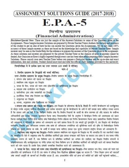 EPA-5 Solved Assignment Free in Hindi Medium For IGNOU BDP BA