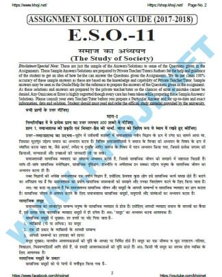 ESO-11 Hindi Medium Solved Assignment For IGNOU BDP 2017-2018 Session FREE