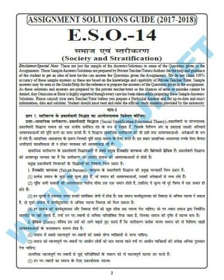 IGNOU BDP Solved Assignment For ESO-14 Hindi Medium FREE