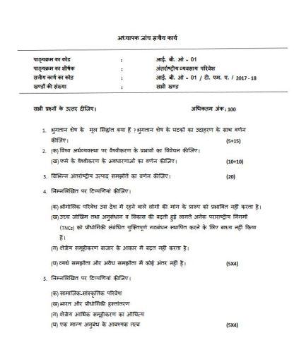 IBO-01 Hindi Medium Solved Assignment For IGNOU MCOM 2018