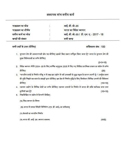 IBO-03 Hindi Medium Solved Assignment 2017-18 For IGNOU MCOM