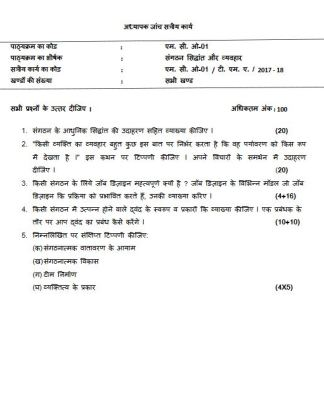 MCO-01 Solved Assignment In Hindi Medium For FREE