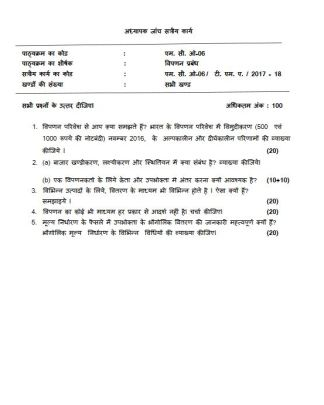 MCO-06 Solved Assignment Hindi Medium For IGNOU MCOM