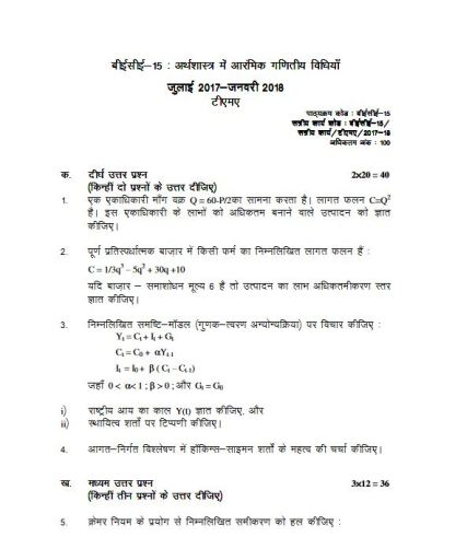 BECE-15 Solved Assignment In Hindi Meidum For IGNOU BDP (BA) FREE PDF