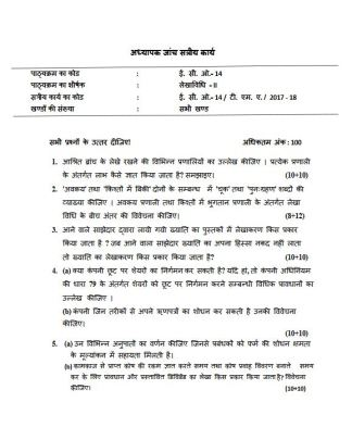 ECO-14 Solved Assignment In Hindi Medium for ignou bcom free 2018