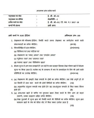 ECO-02 Solved Assignment Hindi Medium IGNOU BCOM