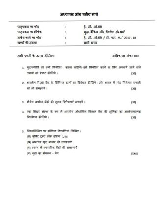 ECO-09 Solved Assignment In Hindi Medium IGNOU BCOM 2018