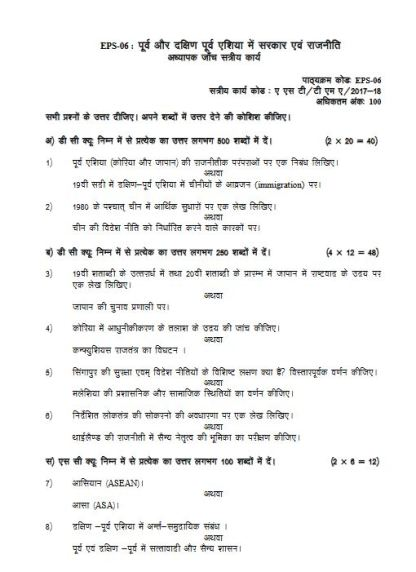 EPS-06 Hindi Medium Solved Assignment For IGNOU BA BDP 2017-2018 FREE PDF