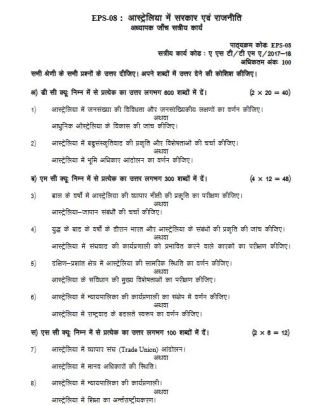 EPS-08 Hindi Medium Solved Assignment 2017 2018 FREE In PDF