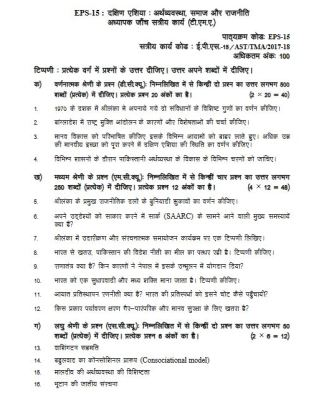 EPS-15 Hindi Medium Solved Assignment For IGNOU BA In PDF FREE