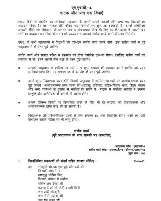 MHD-4 Solved Assignment For IGNOU MA Hindi 2018 In PDF FREE
