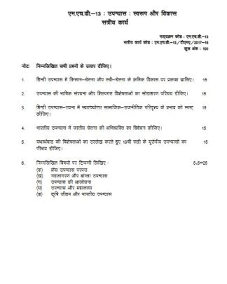 MHD-13 Solved Assignment For IGNOU MA Hindi FREE PDF