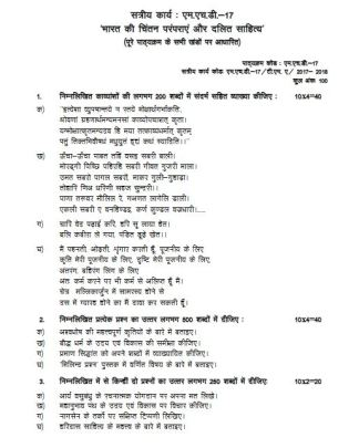 MHD-17 Solved Assignment IGNOU MA Hindi 2018 FREE PDF