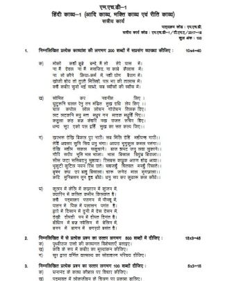 MHD-1 Solved Assignment IGNOU MA Hindi In PDF FREE