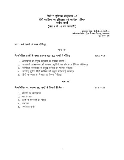 EHD-03-Solved-Assignment-2018-2019-IGNOU-BA-BDP