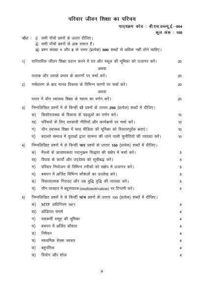 BSWE-004 Solved Assignment 2018-2019 Hindi Medium