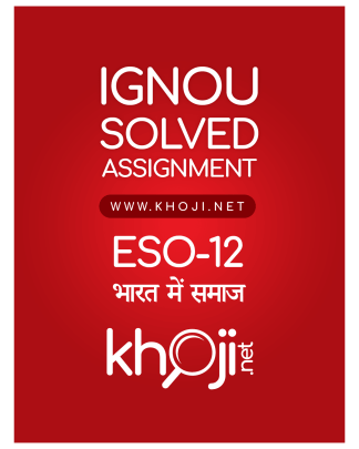 ESO-12 Solved Assignment 2018-19 Hindi Medium IGNOU BDP