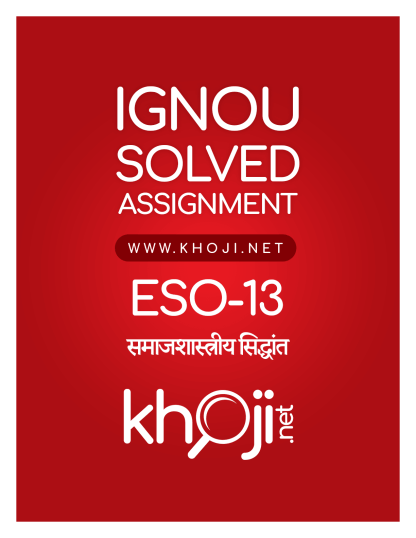 ESO-13 Solved Assignment Hindi Medium