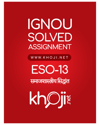 ESO-13 Solved Assignment Hindi Medium