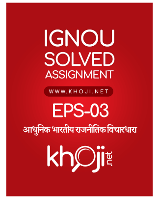EPS-03 Solved Assignment 2018-2019 Hindi Medium