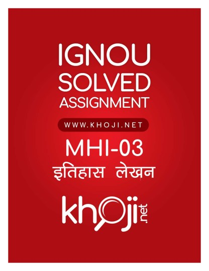 MHI-03 Solved Assignment Hindi Medium