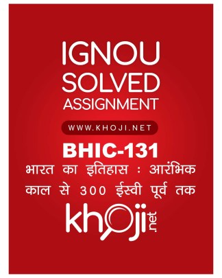 BHIC-131 Solved Assignment Hindi Medium For IGNOU BAG