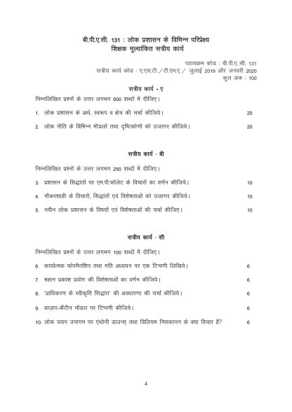 BPAC-131 Hindi Medium Assignment Questions 2019-2020
