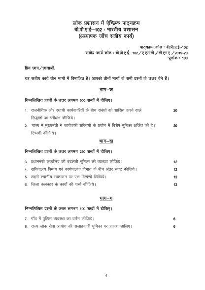 BPAE-102 Hindi Medium Assignment Questions (2019-20)