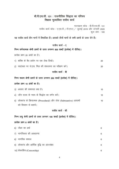 BPSC-131 Hindi Medium Assignment Questions 2019-2020