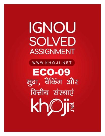 ECO-09 Solved Assignment For IGNOU BCOM Hindi Medium
