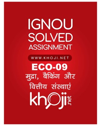 ECO-09 Solved Assignment For IGNOU BCOM Hindi Medium
