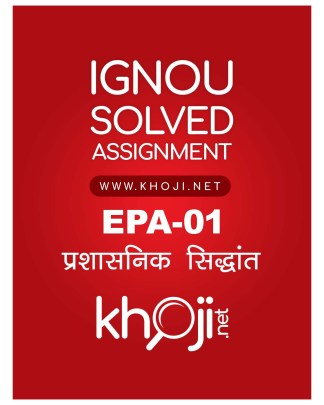 EPA-01 Solved Assignment Hindi Medium