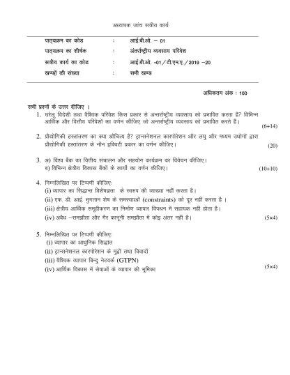 IBO-01 Hindi Medium Assignment Questions 2019-2020