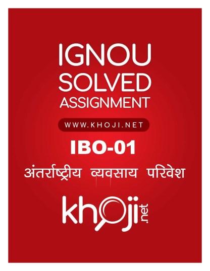 IBO-01 Solved Assignment For IGNOU MCOM Hindi Medium
