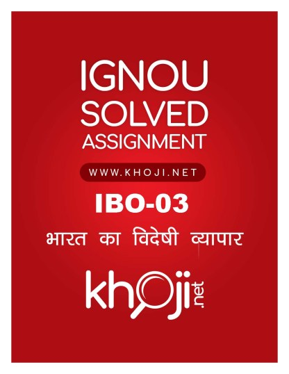 IBO-03 Solved Assignment For IGNOU MCOM Hindi Medium