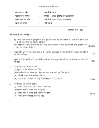 IBO-04 Hindi Medium Assignment Questions 2019-2020