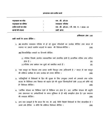 MCO-04 Hindi Medium Assignment Questions 2019-2020