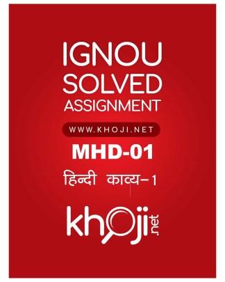 MHD-01 Solved Assignment Hindi Kavya for MA Hindi - IGNOU