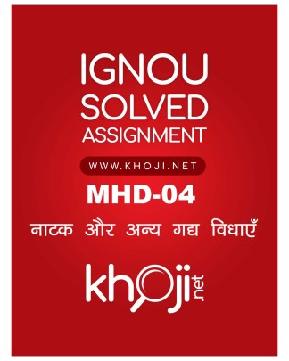 MHD-04 Solved Assignment MA Hindi - IGNOU
