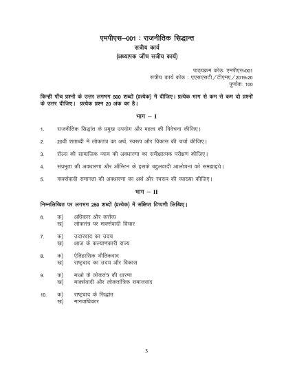 MPS-001 Hindi Medium Assignment Questions 2019-2020