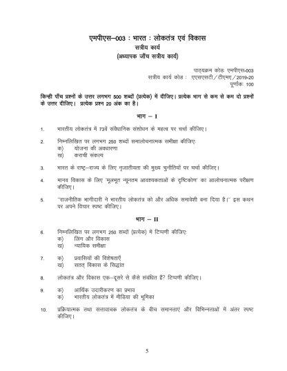 MPS-003 Hindi Medium Assignment Questions 2019-2020