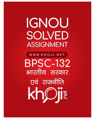 BPSC-132 Solved Assignment Hindi Medium For IGNOU BAG