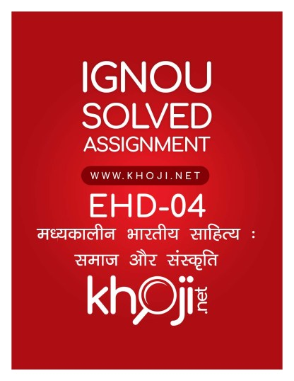 EHD-04 Solved Assignment For IGNOU BDP BA Hindi