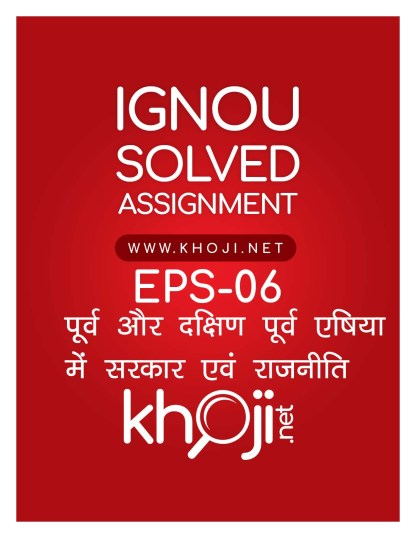 EPS-06 Solved Assignment Hindi Medium