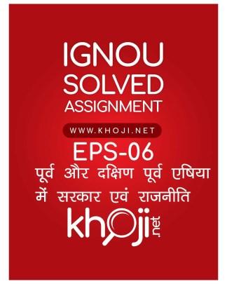 EPS-06 Solved Assignment Hindi Medium