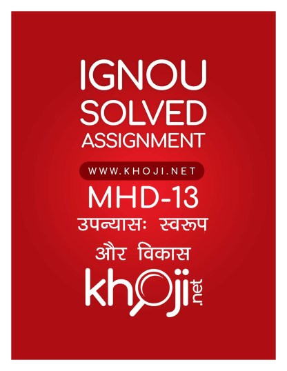 MHD-13 Solved Assignment For IGNOU MA Hindi