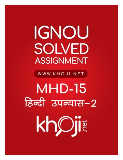 MHD-15 Solved Assignment For IGNOU MA Hindi