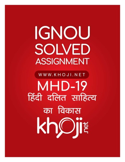 MHD-19 Solved Assignment For IGNOU MA Hindi
